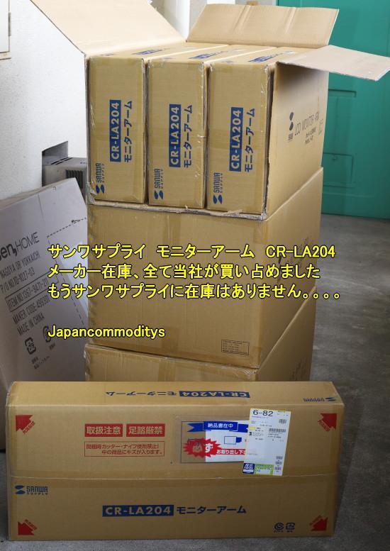 サンワサプライモニターアームCR-LA204