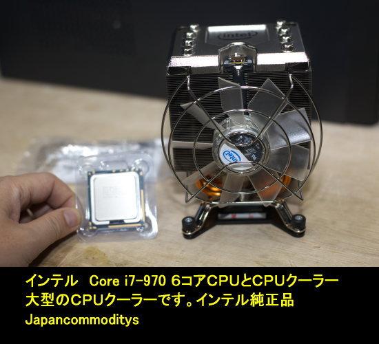 インテル i7-970