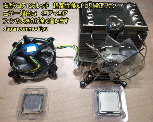6コア12スレッド超高性能CPU