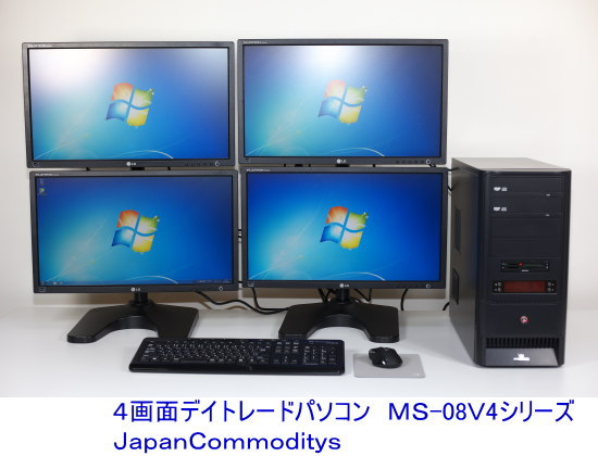 4画面デイトレPC MS-08V4