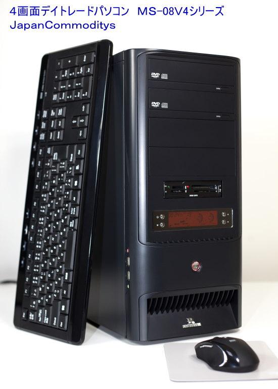 4画面デイトレPC MS-08V4 PC本体