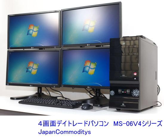 4画面デイトレードパソコン MS-06V4設置例