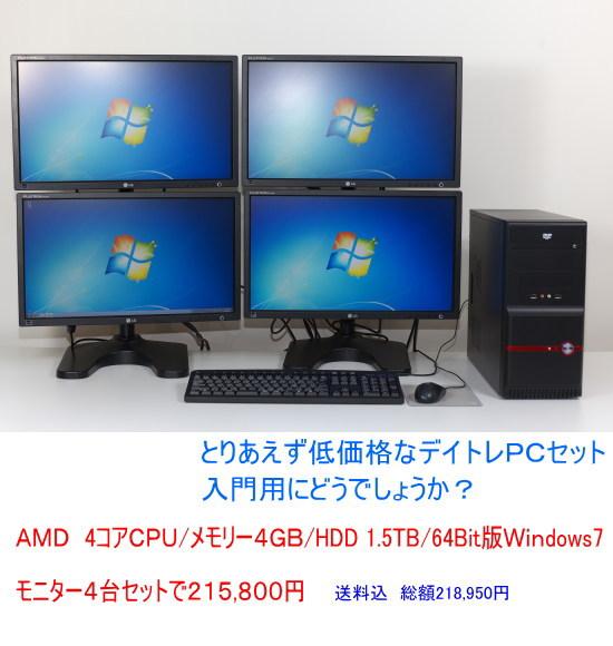 4画面デイトレPC MS-04V4