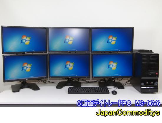 6画面デイトレPC、MS-06V6の設置写真