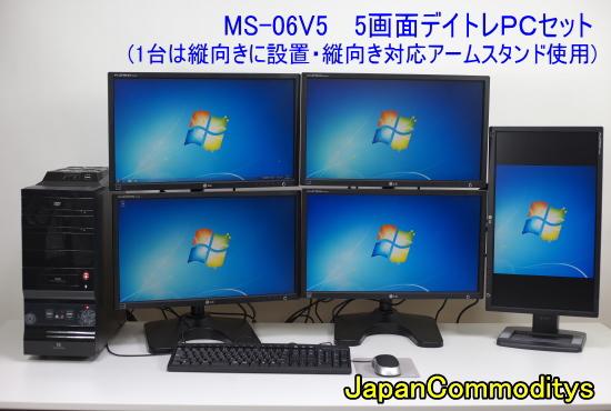 MS06V5  1台は縦モニター