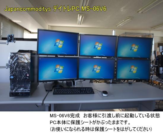6画面デイトレードPC MS-06V6