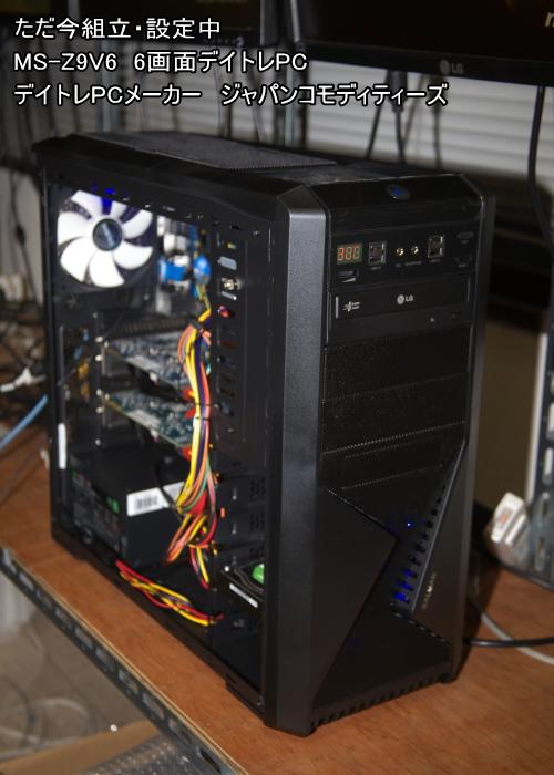 6画面デイトレードPC MS-Z9V6 組立中