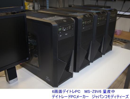 6画面デイトレードPC MS-Z9V6 量産中