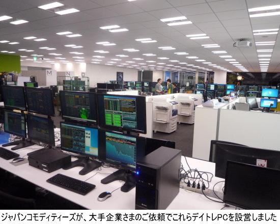 デイトレPCの大量設置、東京まで出張