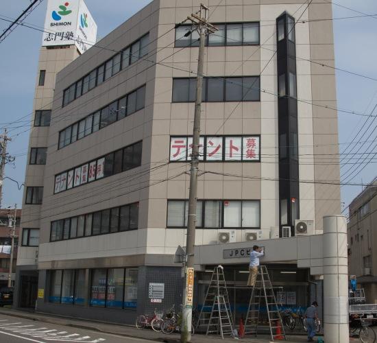 ジャパンコモディティーズ新本社ビル