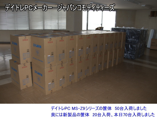 PCケース70台入庫