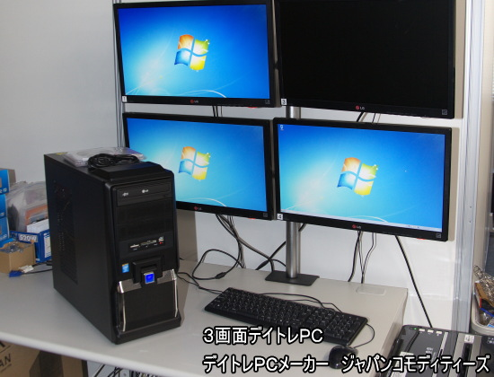 3画面PCの設定中写真