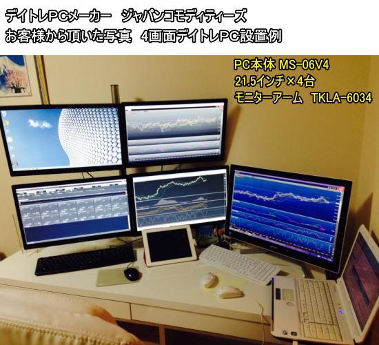 デイトレPC設置例4画面