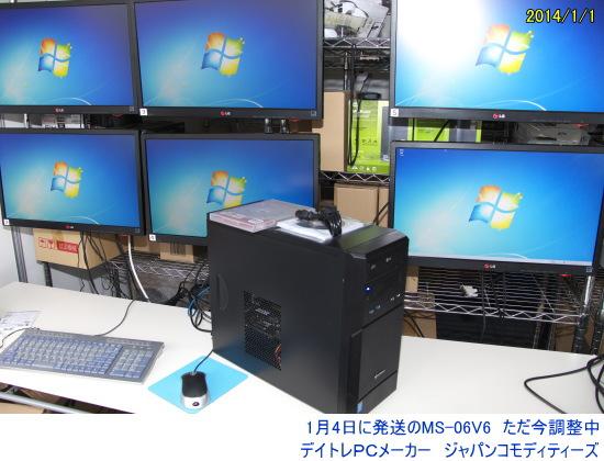 4画面デイトレPC、出荷前の最終テスト