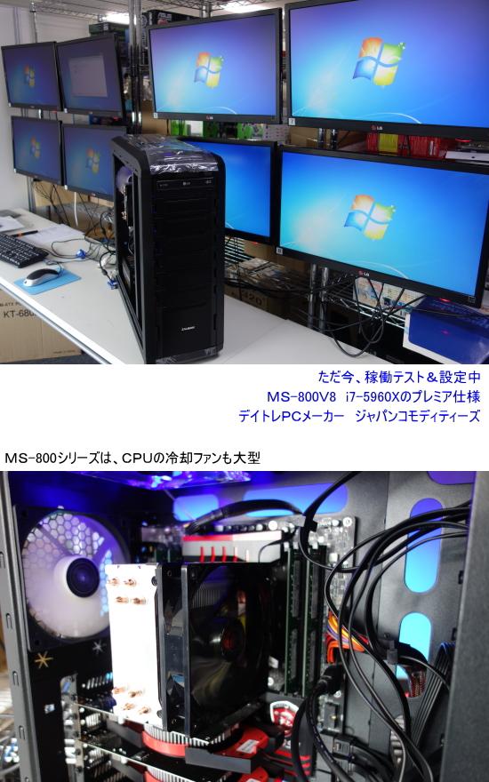 8画面デイトレードPC MS-800V8 組立中