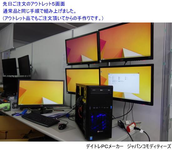 アウトレット5画面機