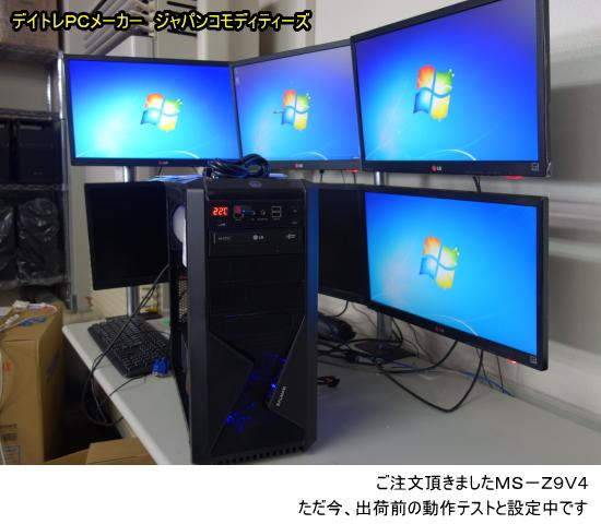 4画面デイトレPC、設定と出荷前テスト