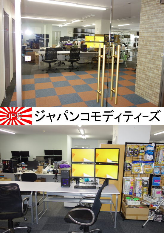 JPC事務所 その1