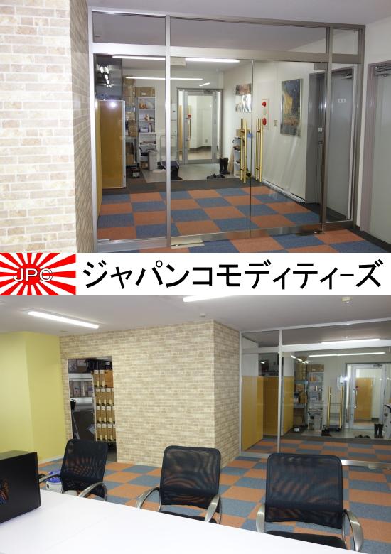 JPC事務所
