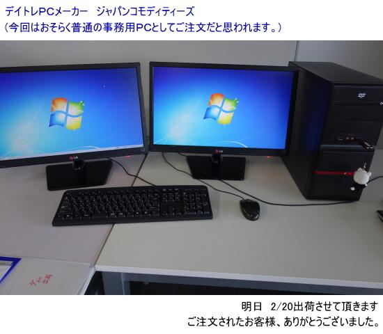 2画面PCの設定中写真