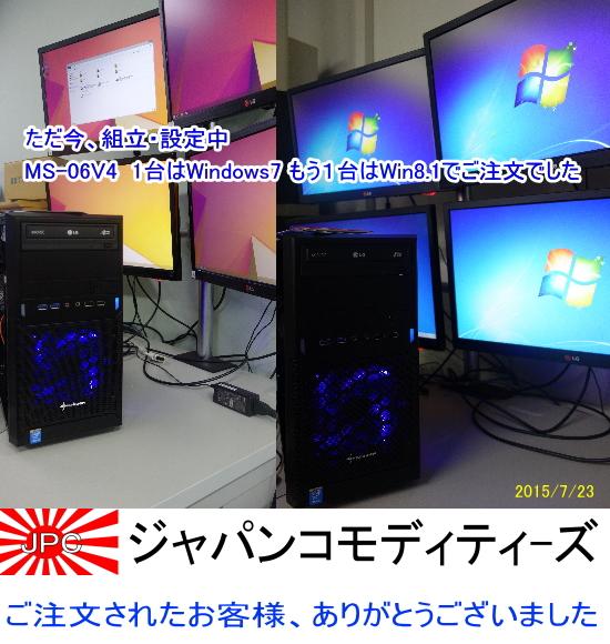 4画面デイトレPC、OSインストール中