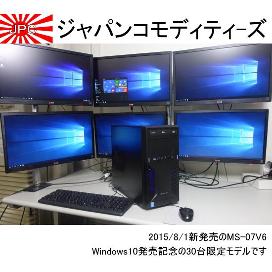 Windows10インストールPC