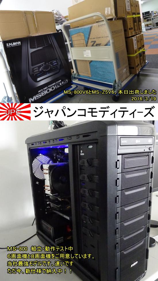 MS−800V6出荷