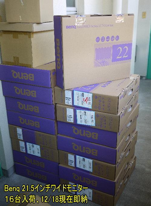Benq 21.5即納、本日16台入荷