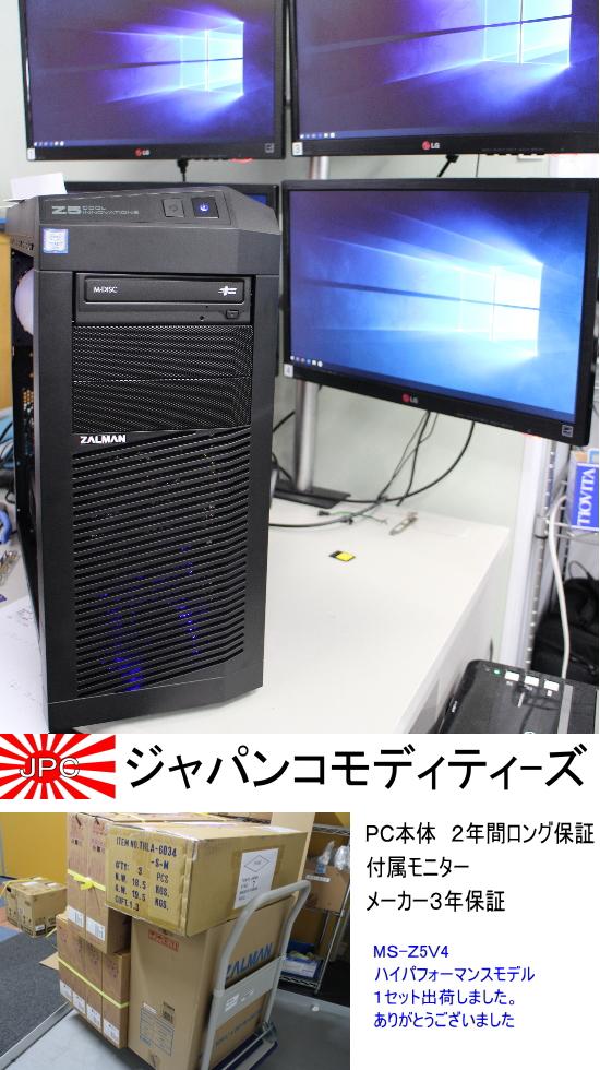 4画面デイトレPC出荷 MS-Z5V4