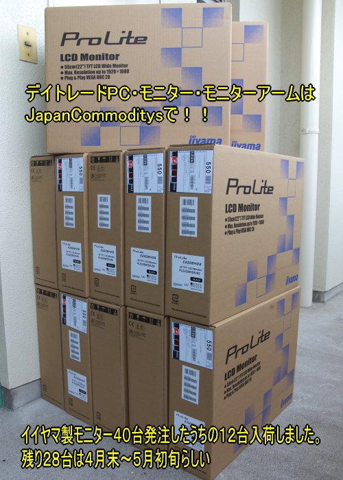 イイヤマ製モニター入荷しました。