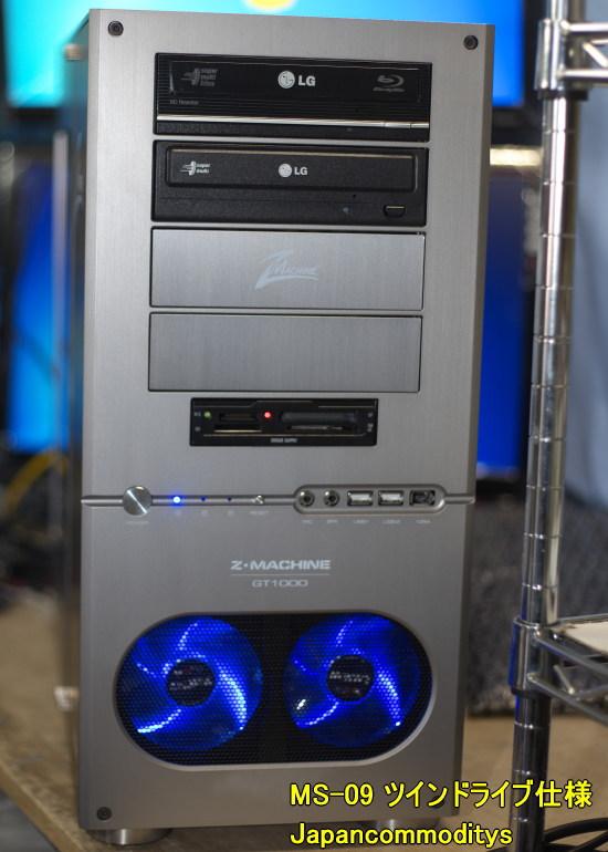 MS-09ワークステーション 実機の写真