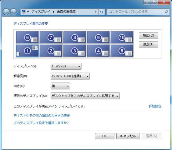 10画面マルチモニターPC