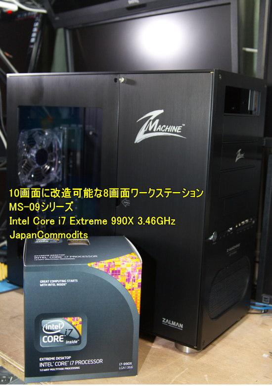 Intel Core i7 Extreme 990X 3.46GHz