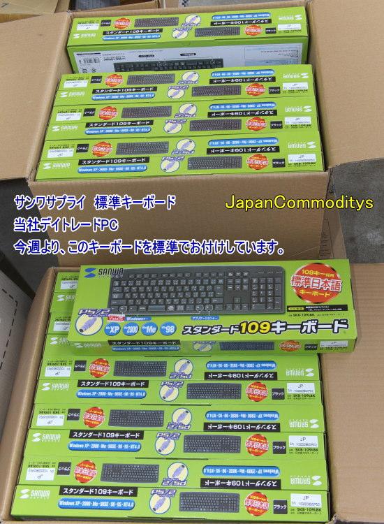 デイトレPCの標準キーボード