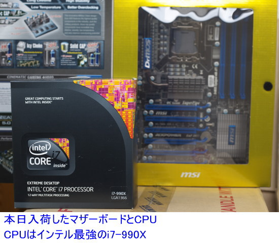 最強CPU i7-990X