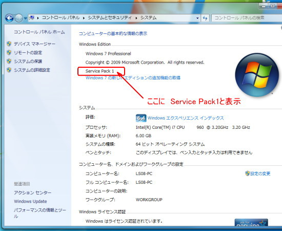 Windows7 SP1