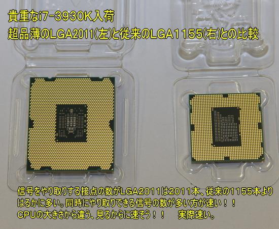 LGA2011と1155の比較