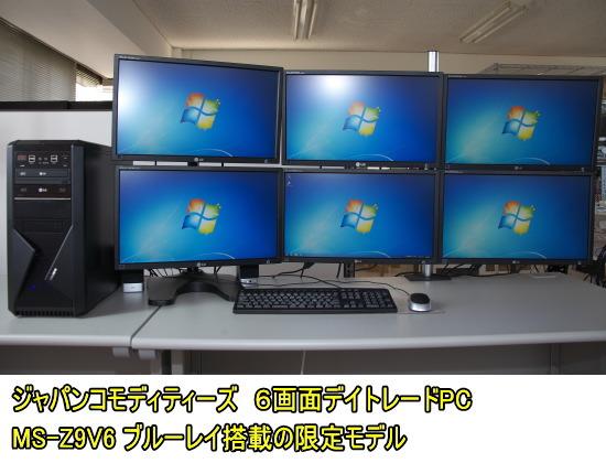 6画面デイトレードPC MS-Z9V6ブルーレイ