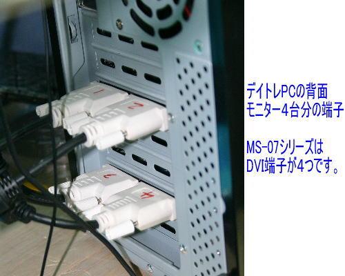 4画面デイトレPCのモニター端子
