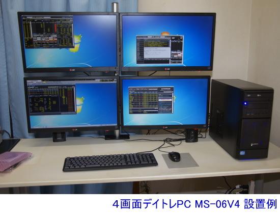 4画面デイトレPC出張設置 MS-06設置例
