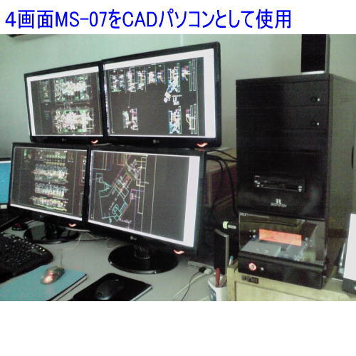 4画面デイトレPCをCADパソコンとして使う