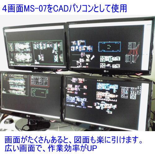 4画面デイトレPCをCADパソコンとして使う 2