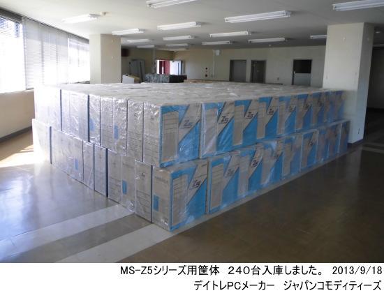 PCケース240台入庫
