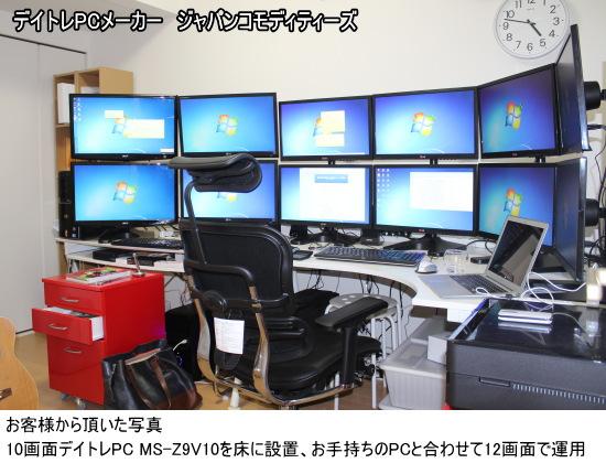 10画面デイトレードPC MS-Z9V10 設置写真