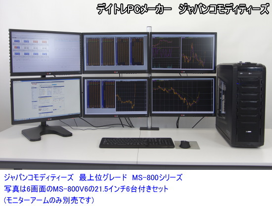 6画面デイトレードPC MS-800V6