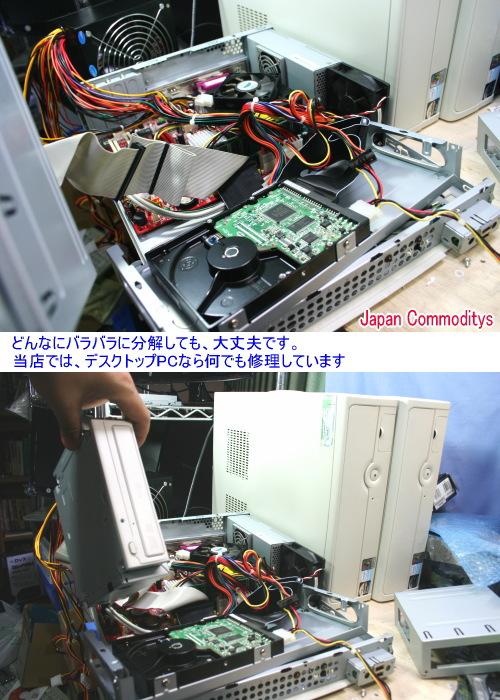 他社PC修理・こんなに分解しても大丈夫