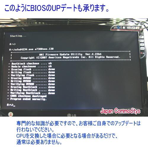 BIOSのアップデート