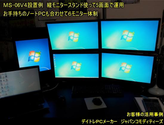 4画面デイトレPC MS-06を5画面で