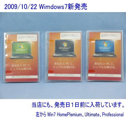 Windows7 入荷しました。