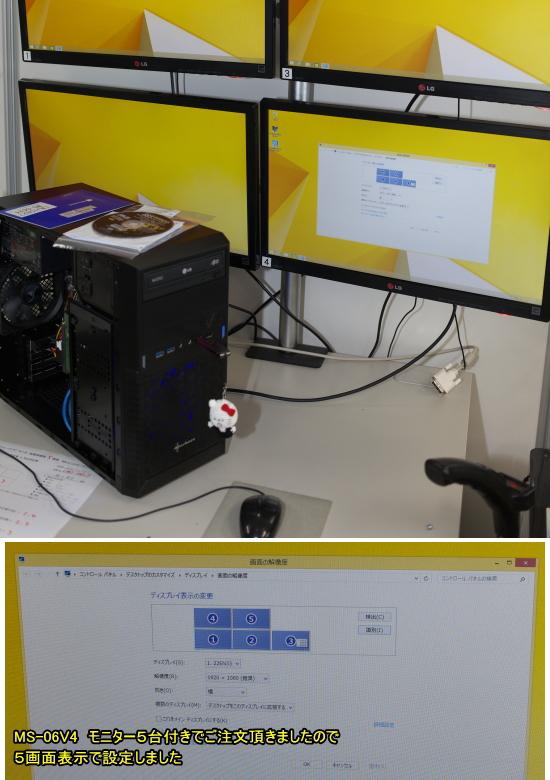 4画面デイトレPC MS-06を5画面に設定